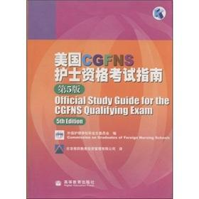 Official Study Guide for the the CGFNS Qualifying Exam: BEN SHE.YI MING