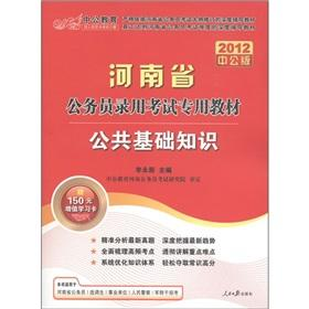 In the public version of the 2012 Henan Civil Service Examinations: public basic knowledge (comes ...