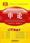 New civil service recruitment examination textbooks for: Shen theory (2012 Yellow Book Railway ...