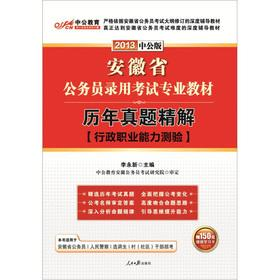 Education in Anhui Province. in the public civil service entrance examinations professional ...
