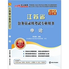 Jiangsu Province civil service entrance examinations of professional book: Shen of the public ...