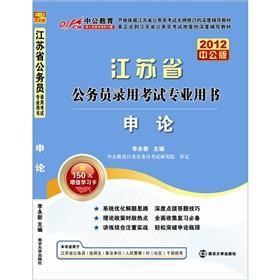Jiangsu Province civil service entrance examinations of professional book: Shen of the public ...
