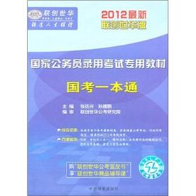 A pass of 2012 the latest version of the national civil service recruitment examination textbook ...