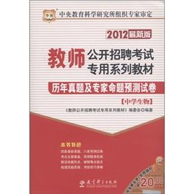 Chinese Figure teachers open recruitment exam specific textbook series: the years Zhenti and ...