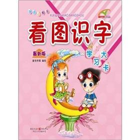 Pre-school Assistant. along your first step: learn reading [Paperback](Chinese Edition): TONG YUE ...