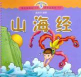 Dolphin Mongolia classic: Mountains and Seas [Paperback](Chinese Edition): GONG FANG FANG