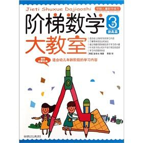 Mathematical exercise of pre-school children: ladder mathematics classroom (3 years in the articles...