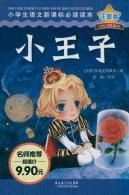 Primary school language New Standard: The Little Prince (phonetic) [Paperback](Chinese Edition): ...