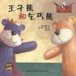 Prince Bear & Pauper Bear; The Tale Of Rusty Horse; Just Teddy; Bunny Finds The Right Stuff(...
