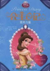 Disney's The Princess Diaries: the power of love [Paperback](Chinese Edition): MEI GUO DI SHI ...