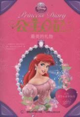 Disney's The Princess Diaries: the most beautiful: MEI GUO DI