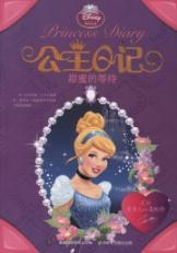 Disney's The Princess Diaries: Sweet wait [Paperback](Chinese: MEI GUO DI