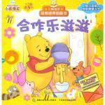 Winnie the Pooh character building picture books: MEI GUO DI