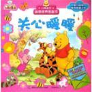 Winnie the Pooh character building picture books: concerned about the warm [Paperback](Chinese ...