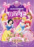 I am a Princess: Disney Princess All-Star: MEI GUO DI