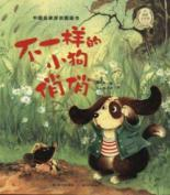 Chinese famous original picture book: not the same dog Qiao Qiao [Paperback](Chinese Edition): BAI ...
