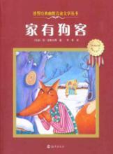 The world's classic humorous children's literature books: family dog ??off [Paperback](...