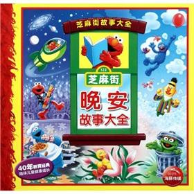 Sesame Street Stories about: Goodnight Stories about: BEN SHE.YI MING