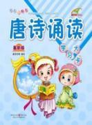 Pre-school Assistant. along your first step: Tang poetry reading [Paperback](Chinese Edition): TONG...