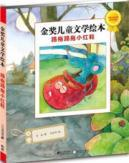 Gold Medal children's literature picture book: kick: JIN BO