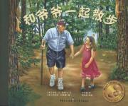 The fireflies picture books grandparents I love: SHA LUN K