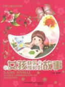 Children of the World Success stacks: Let the girls have grown up a good story [Paperback](Chinese ...