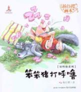 Yang Hongying painting this series of character: simple-minded. pig snoring [Paperback](Chinese ...