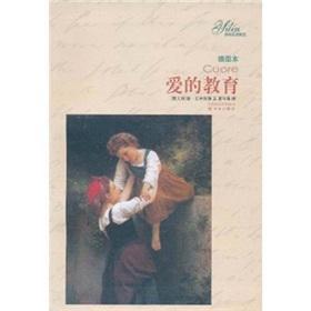 Cuore(Chinese Edition): DE YA MI