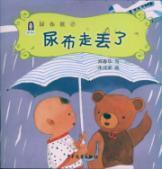 Chunhua Tongshu diapers Bear 2: diaper wandered: ZHENG CHUN HUA