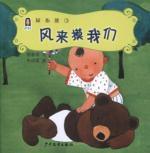 Chunhua Tongshu diapers Bear 3: the wind: ZHENG CHUN HUA