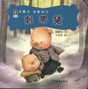 Chunhua Tongshu big pig big pig: the: ZHENG CHUN HUA
