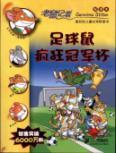 Mouse reporter 25: Football rat Crazy Cup: SI DI DUN