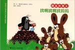 The Mole and The Little Rabbit(Chinese Edition): ZI DE NEI KE ? MI LAI ER