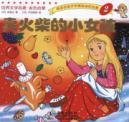 Golden enlightenment of World Literature: The Little Match Girl [Paperback](Chinese Edition): AN TU...