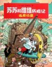 Susu and Weiwei Adventures: Benjamin Button [Paperback](Chinese Edition): WEI LI FAN DE SI TING