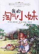My Naughty the Little Sister(Chinese Edition): DUO LUO XI AI DE HUA ZI