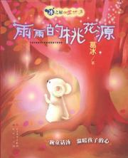 Ice House de fairy soup: Yuyu's Peach Blossom Spring [Paperback](Chinese Edition): GE BING