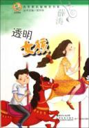 Transparent girls [Paperback](Chinese Edition): XUE TAO