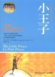 The Little Prince(Chinese Edition): AN DONG NI SHENG AI KE SU PEI LI