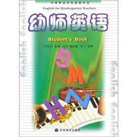 Kindergarten teachers in English [Paperback](Chinese Edition): LIN LI