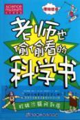 Teachers secretly see science books: Museum volume [Paperback](Chinese Edition): GE LEI EN ? MO FEI