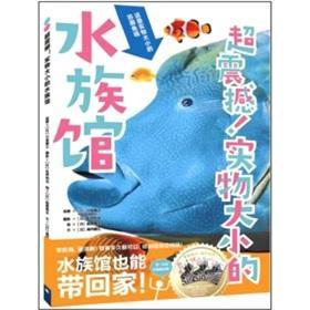 Honto no Ookisa Suizoku Kan(Chinese Edition): GAO GANG CHANG JIANG