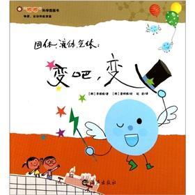 Solid. Liquid and Gas: Change. Jingo!(Chinese Edition): LI YIN JI