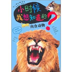 The I Want to not Know .(Chinese Edition): TAO GUO FEN