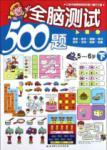 Whole brain to test the 500 title (5-6 years old) [Paperback](Chinese Edition): GU PU TA