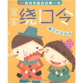 My brain to start the first book: the baby tongue twisters [loose-leaf(Chinese Edition): DA MI YUAN...