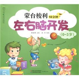 Montessori 10 minutes left and right brain development (0-3 years old) [Paperback](Chinese Edition)...