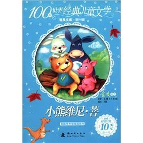 Winnie the Pooh Bodhisattva [Paperback](Chinese Edition): LIU RUI