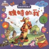 Winnie the Pooh character building picture book: MEI GUO DI
