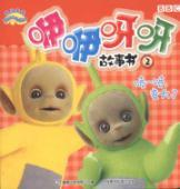 Teletubbies babbling storybook: sprays. larger [Paperback](Chinese Edition): YING GUO BBC CHLIDRENS...